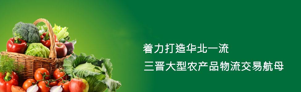 长治蔬菜交易市场